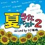 夏うたベスト2 Mixed by DJ瑞穂