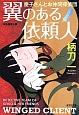 翼のある依頼人 慶子さんとお仲間探偵団 本格推理小説