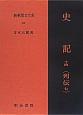 新釈漢文大系 史記14 列伝7 (120)