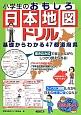 小学生のおもしろ日本地図ドリル 基礎からわかる47都道府県 書き込み式で楽しみながらしっかり覚えられる!
