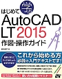 はじめて学ぶ AutoCAD LT 2015 作図・操作ガイド