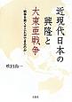 近現代日本の興隆と大東亜戦争 戦争を無くすことができるのか