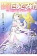 """魔法少女たると☆マギカ The Legend of """"Jeanne d'Arc"""" (1)"""