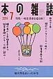 本の雑誌 2014.7 総天然色まいったか号 特集:絶景書斎を巡る旅! (373)