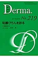 Derma 2014.6 粘膜びらんを診る Monthly Book(219)