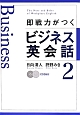 即戦力がつくビジネス英会話 CD付 (2)