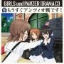 TVアニメ『ガールズ&パンツァー』ドラマCD2 「もうすぐアンツィオ戦です!」