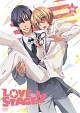LOVE STAGE!! 第1巻