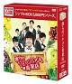 僕らのイケメン青果店 DVD-BOX