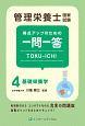 得点アップのための一問一答 TOKU-ICHI 基礎栄養学 管理栄養士国家試験(4)