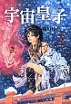 宇宙皇子-うつのみこ- 異次元童話 地上編 まほろばに熱き轍を (7)