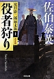 役者狩り 夏目影二郎始末旅<決定版>10 長編時代小説