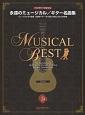 永遠のミュージカル/ギター名曲集 ミュージカルの代表曲、名曲をギター1本で奏でる極上