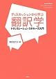 ディスカッションから学ぶ翻訳学 トランスレーション・スタディーズ入門