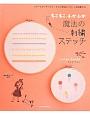 もこもこ、ふかふか魔法の刺繍ステッチ フリーステッチングニードルの技法とパターン&図案1