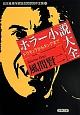 日本推理作家協会賞受賞作全集 ホラー小説大全 ドラキュラからキングまで (93)