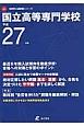 国立高等専門学校 平成27年