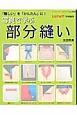 写真で学ぶ部分縫い レディブティック特別編集 「難しい」を「かんたん」に!