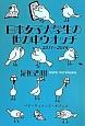 日本女子大学生の世の中ウォッチ 2011-2014