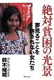 絶対貧困の光景 ブラックアジアインド番外編 夢見ることを許されない女たち