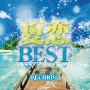 夏恋BEST-SUMMER LOVE MIX- mixed by CHRIS J