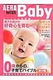 AERA with Baby<スペシャル保存版> 0歳からの子育てバイブル 遊び編 親子の遊びが好奇心を育む
