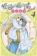 花冠の竜の国 2nd (4)
