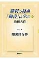 勝利の経典「御書」に学ぶ 如説修行抄 (5)