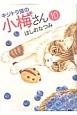 キジトラ猫の小梅さん (10)