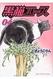 黒猫エース (4)