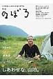 季刊 のぼろ<九州・山口版> 2014夏 特集:しあわせな、山泊。泊まってみたら分かります! 九州密着の山歩き&野遊び専門誌(5)