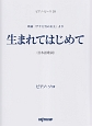 映画「アナと雪の女王」より 生まれてはじめて/日本語歌詞 ピアノソロ