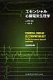 エッセンシャル心臓電気生理学