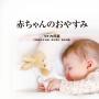 Refine-赤ちゃんのおやすみ-