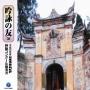 吟詠の友(30) 平成25年度 日本コロムビア吟詠コンクール 優秀者 -模範吟・伴奏付-