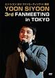 3rd ファンミーティング in 東京