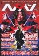 ヘドバン SAMURAI! METAL! ACTION! 世の中をヘッドバンギングさせる本(4)