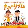 大友剛と鈴木翼のあそびうた きみのリズム(DVD付)