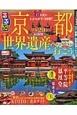 るるぶ 京都 世界遺産へ行こう 17ヵ所をわかりやすく図解!