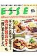 ESSE Special edition エッセで人気の「子どもと男子が喜ぶ!肉の元気おかず」を一冊にまとめました とっておきシリーズ 育ちざかりの子どもも大満足!ガッツリおいしい!お財