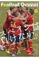 Football Channel スペインは負けない。(2)
