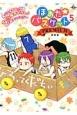 ほあた☆バスケット〜PREMIUM〜(5)