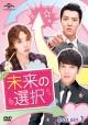 未来の選択 DVD SET1 【豪華150分特典映像ディスク付き】