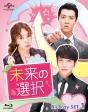 未来の選択 Blu-ray SET1 【豪華150分特典映像ディスク付き】