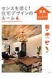 住宅デザインのルール 家具とインテリア センスを磨く!(4)