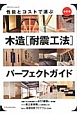 木造[耐震工法]パーフェクトガイド<改訂版> 性能とコストで選ぶ