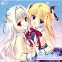 PCゲーム『D.C.3 P.P.~ダ・カーポ3 プラチナパートナー~』ボーカルミニアルバム