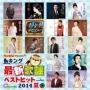 キング最新歌謡ベストヒット2014夏!