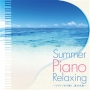 Summer Piano Relaxing ~ピアノソロで聴く、夏の名曲~