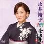 DVDカラオケ全曲集 ベスト8 永井裕子 2
